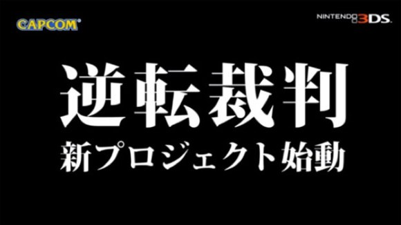 New Ace Attorney announced at Nintendo Direct for February 13, 2014
